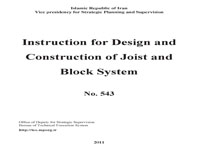 Revision of Code 94 (Design of Joist and Block System)